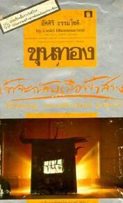 southeast asian literature - Center for Southeast Asian Studies